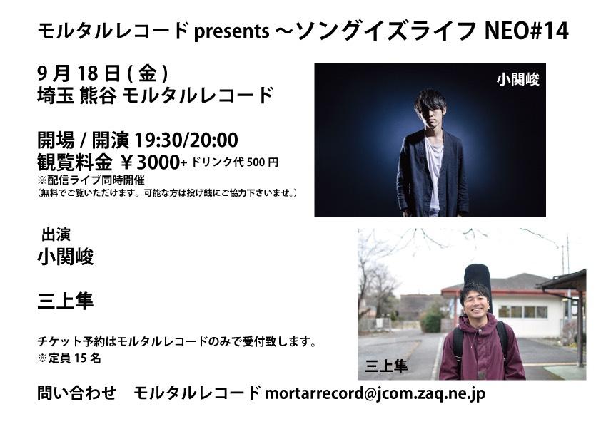 モルタルレコード presents 〜ソングイズライフ NEO#14〜