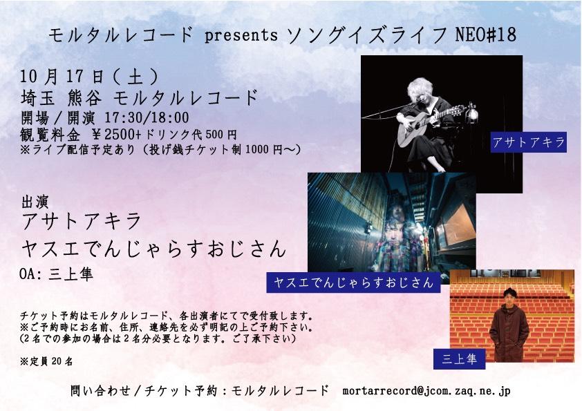 モルタルレコード presents ソングイズライフNEO#18