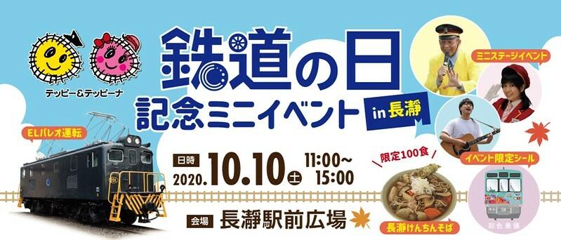 鉄道の日記念ミニイベントin長瀞
