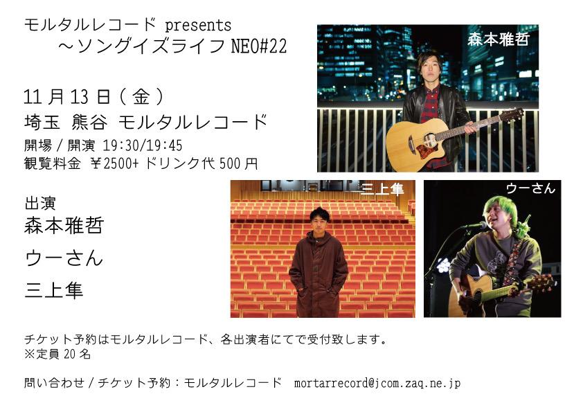 モルタルレコード presents 〜ソングイズライフ NEO#22〜