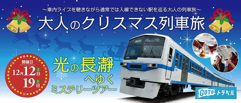 「大人のクリスマス列車旅★『光の長瀞』へゆくミステリーツアー」