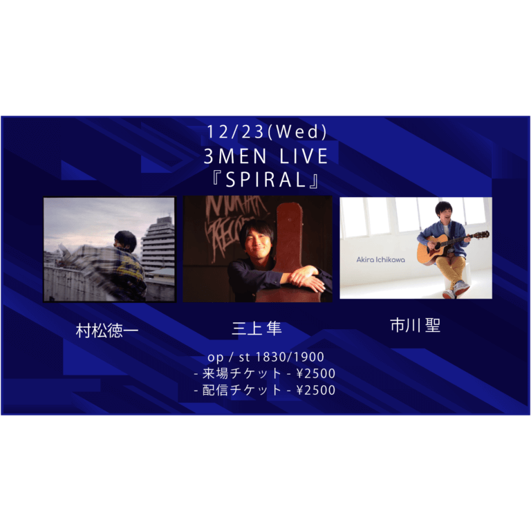 3MEN LIVE『SPIRAL』