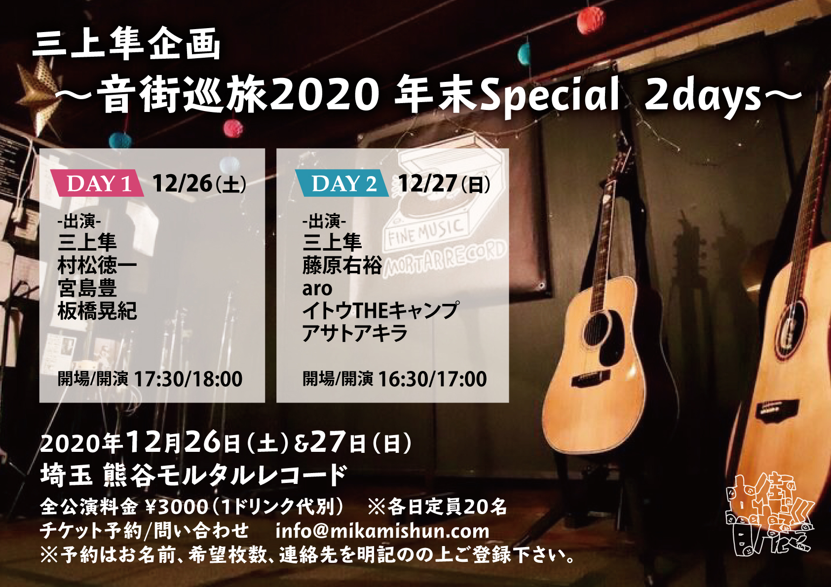 三上隼企画   〜音街巡旅2020 年末Special  2days〜