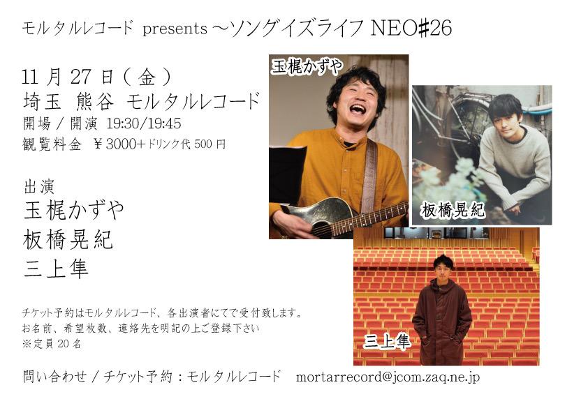 モルタルレコード  presents 〜ソングイズライフ NEO#26〜