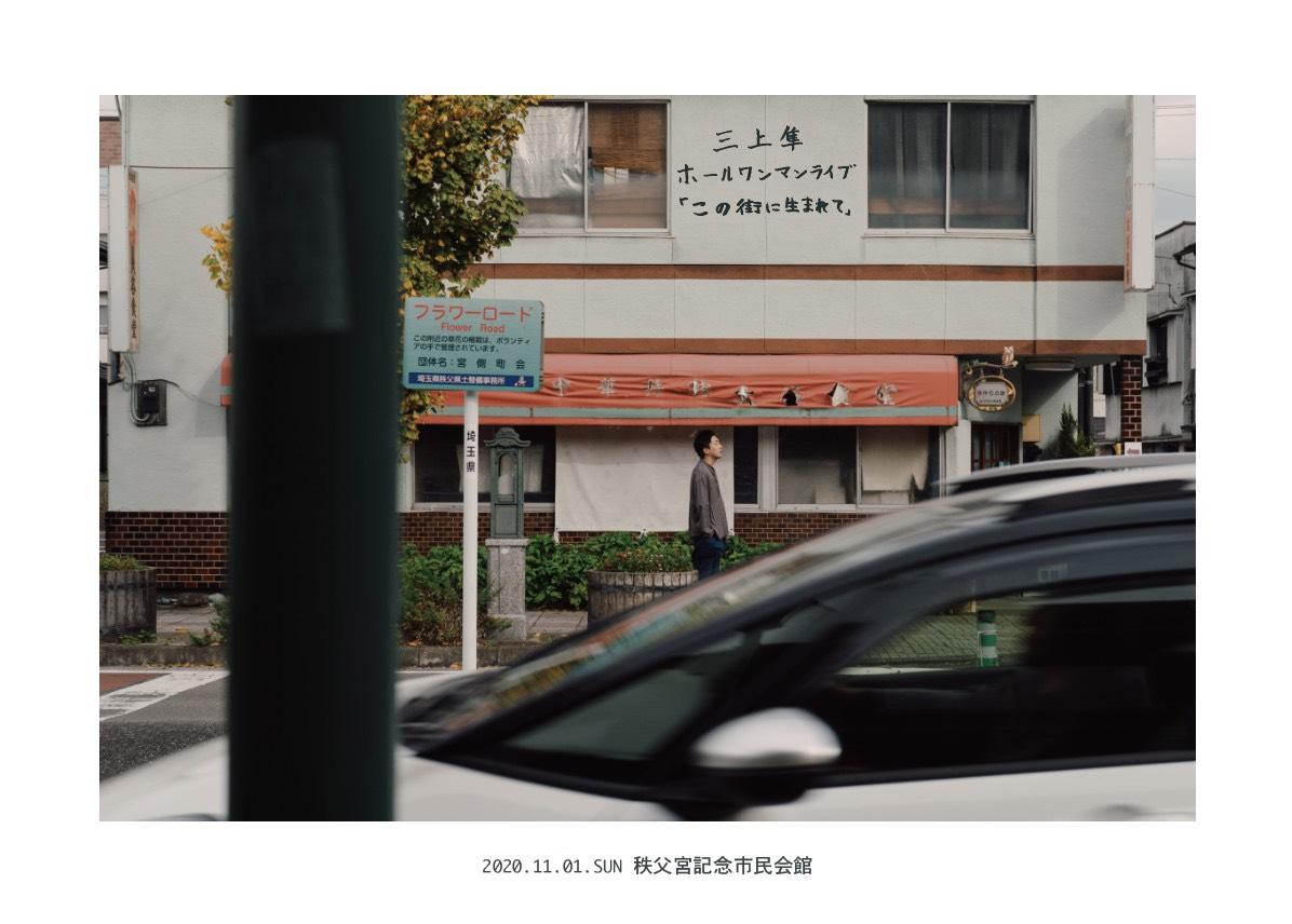 DVD「三上隼 ホールワンマンライブ この街に生まれて」発売決定!!