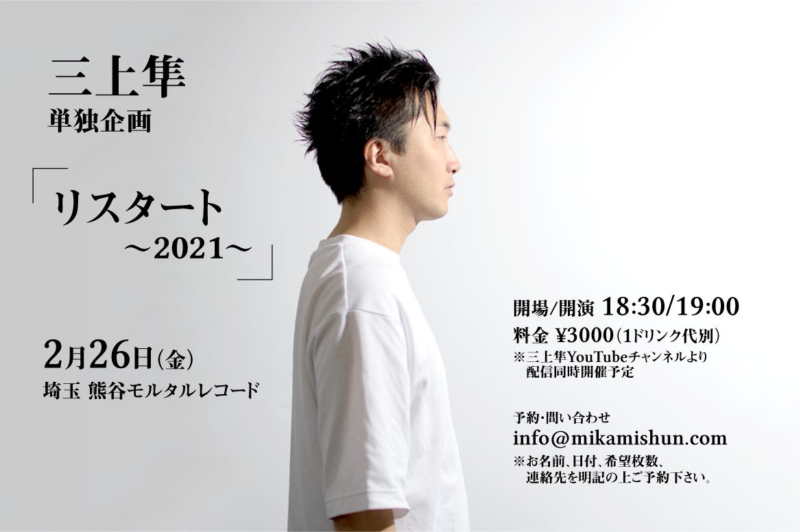 三上隼 単独企画「リスタート 〜2021〜」