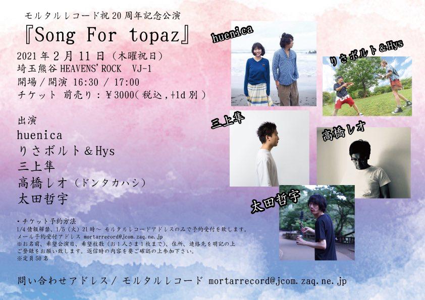 モルタルレコード祝20周年記念公演『Song for topaz』