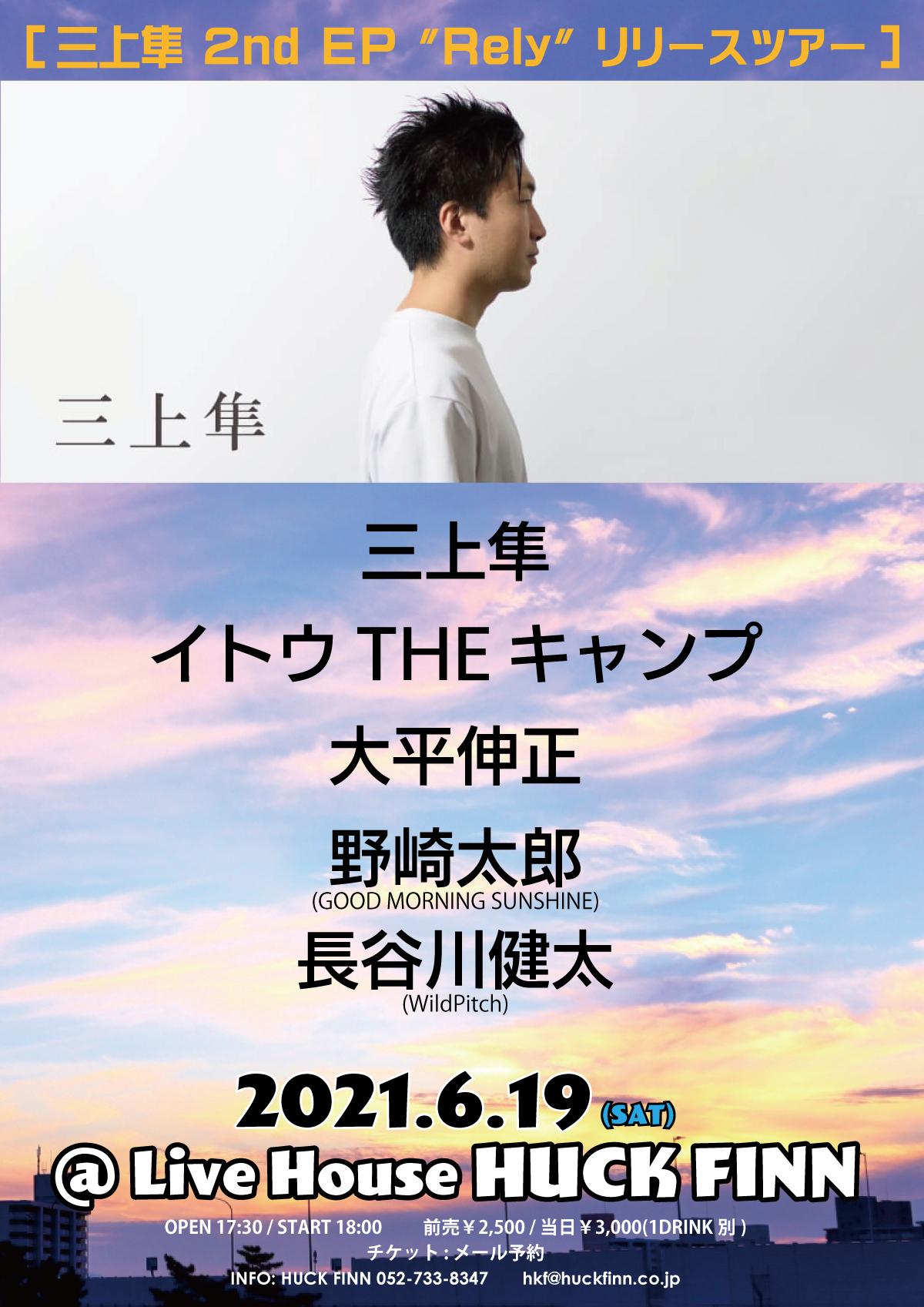 三上隼 2nd EP『Rely』リリースツアー 〜名古屋編〜