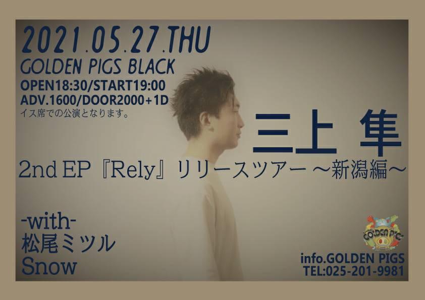 三上隼 2nd EP『Rely』リリースツアー 〜新潟編〜