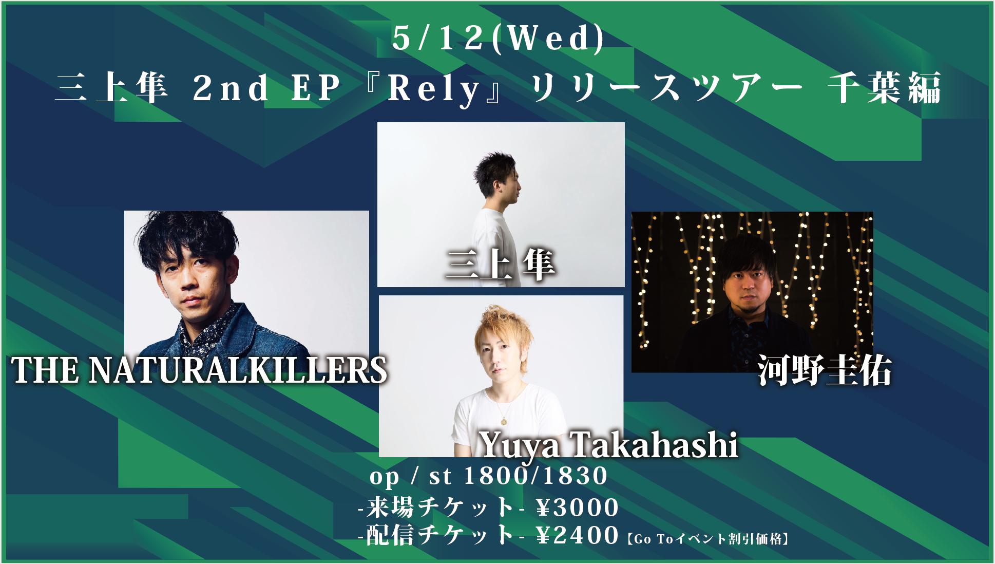 三上隼 2nd EP『Rely』リリースツアー 〜千葉編〜