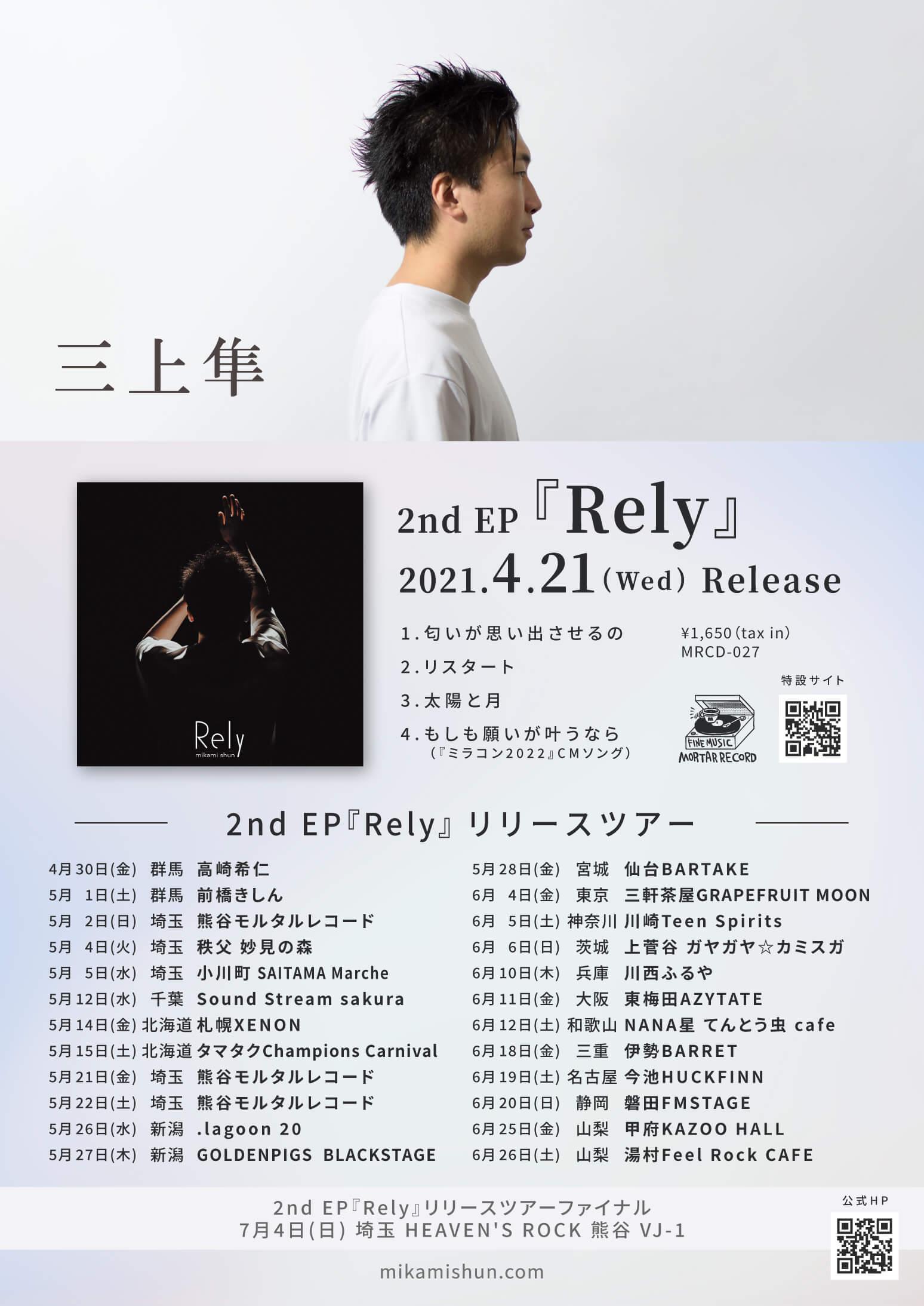 三上隼 2nd EP『Rely』リリースツアー 〜茨城編〜