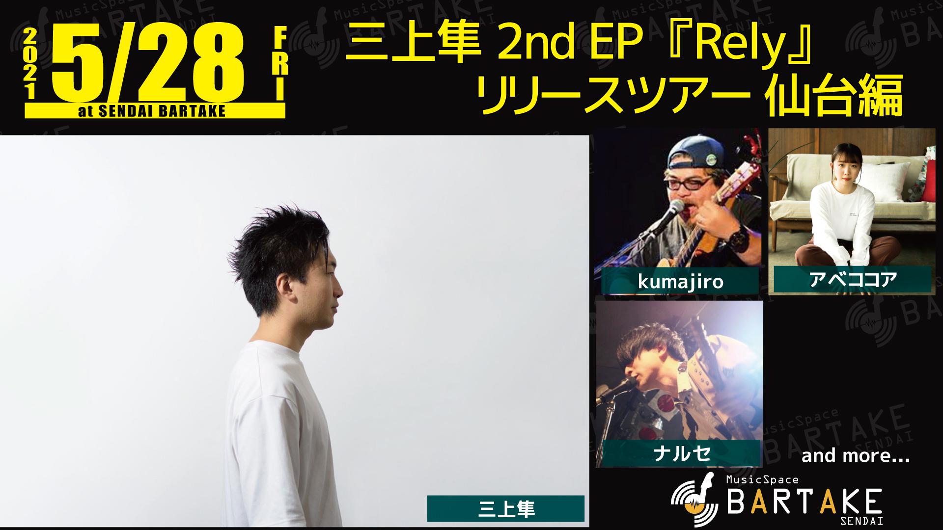 三上隼 2nd EP『Rely』リリースツアー 〜仙台編〜