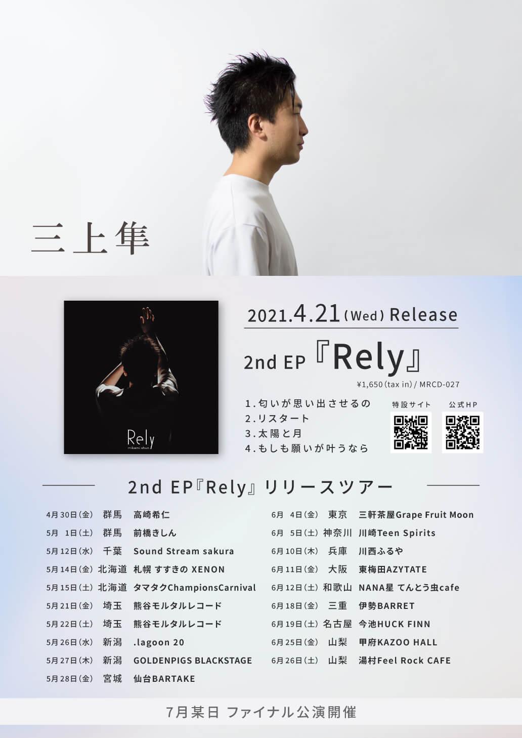 三上隼 2nd EP『Rely』リリースツアー 〜熊谷編〜