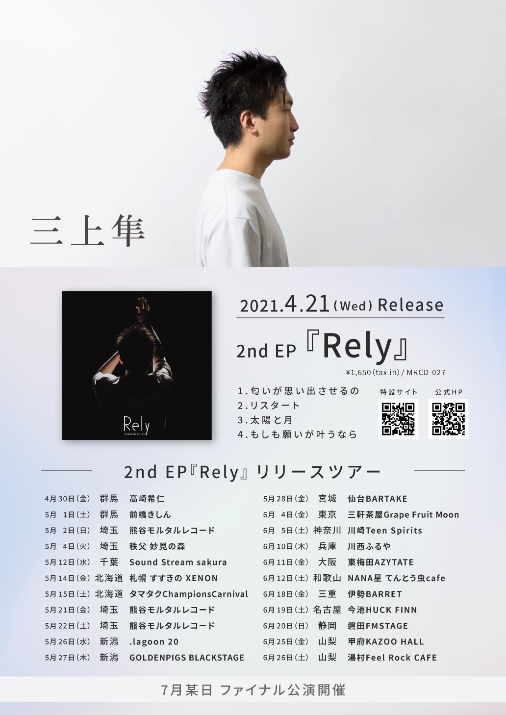 三上隼 2nd EP『Rely』リリースツアー 〜神奈川編〜