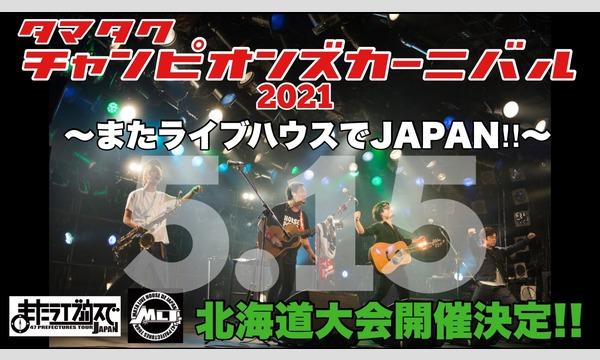 タマタクChampions Carnival 2021 北海道大会!!! 〜またライブハウスでJAPAN!!〜