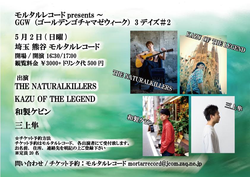 モルタルレコード presents 〜GGW(ゴールデンゴチャマゼウィーク)3デイズ #2