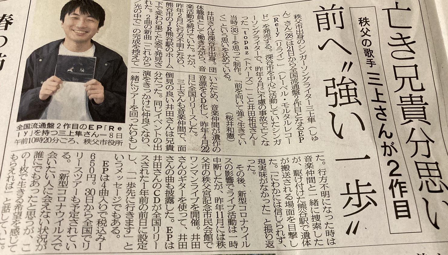 埼玉新聞に掲載されました!