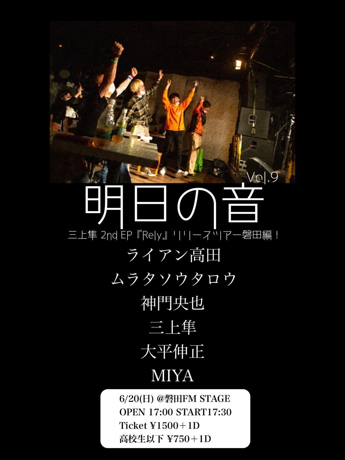 三上隼 2nd EP『Rely』リリースツアー 〜静岡編〜