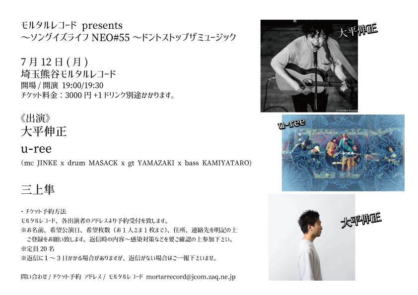 モルタルレコード presents~ソングイズライフNEO#55 ~ドントストップザミュージック