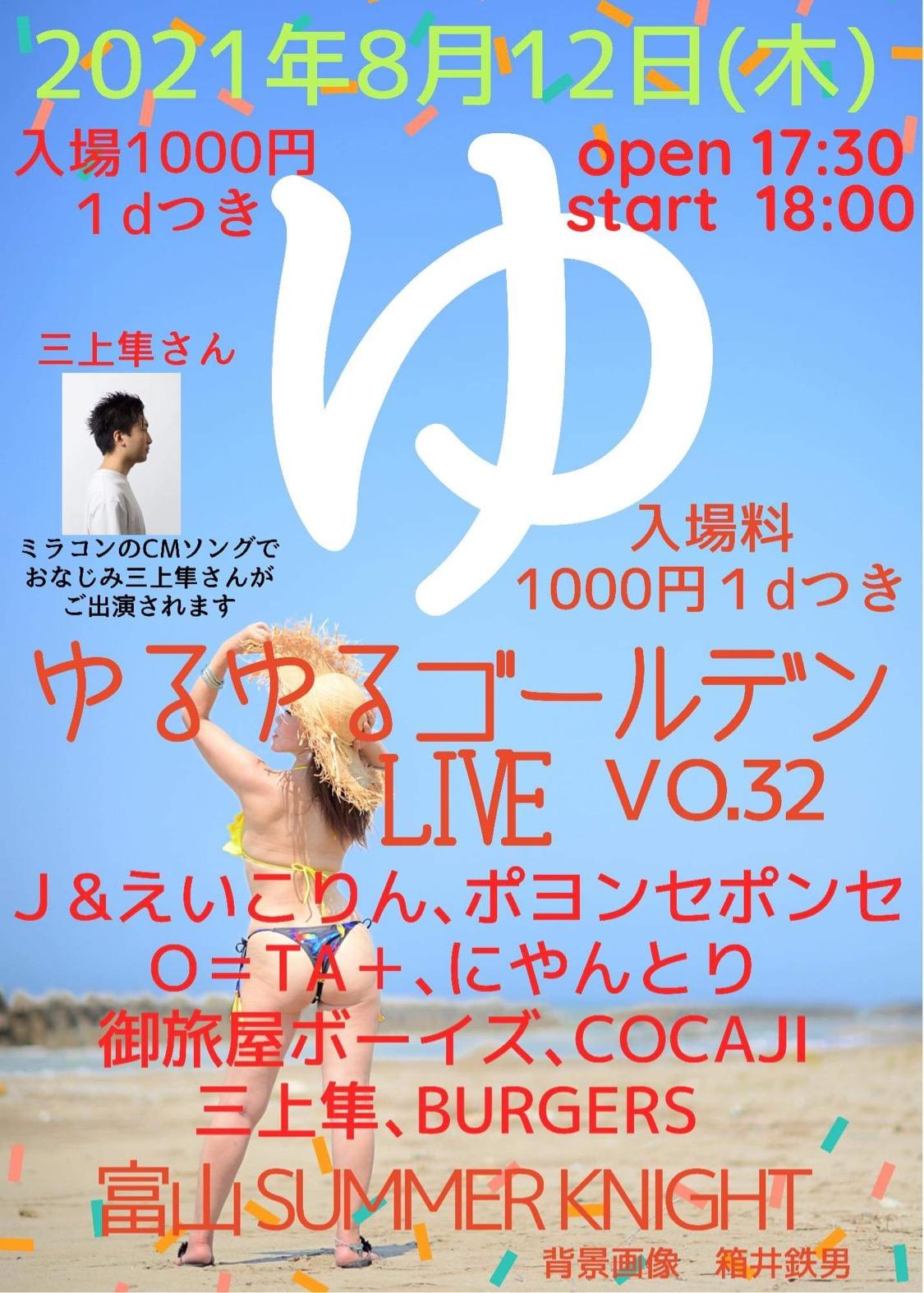 ゆるゆるゴールデン LIVE Vol.32