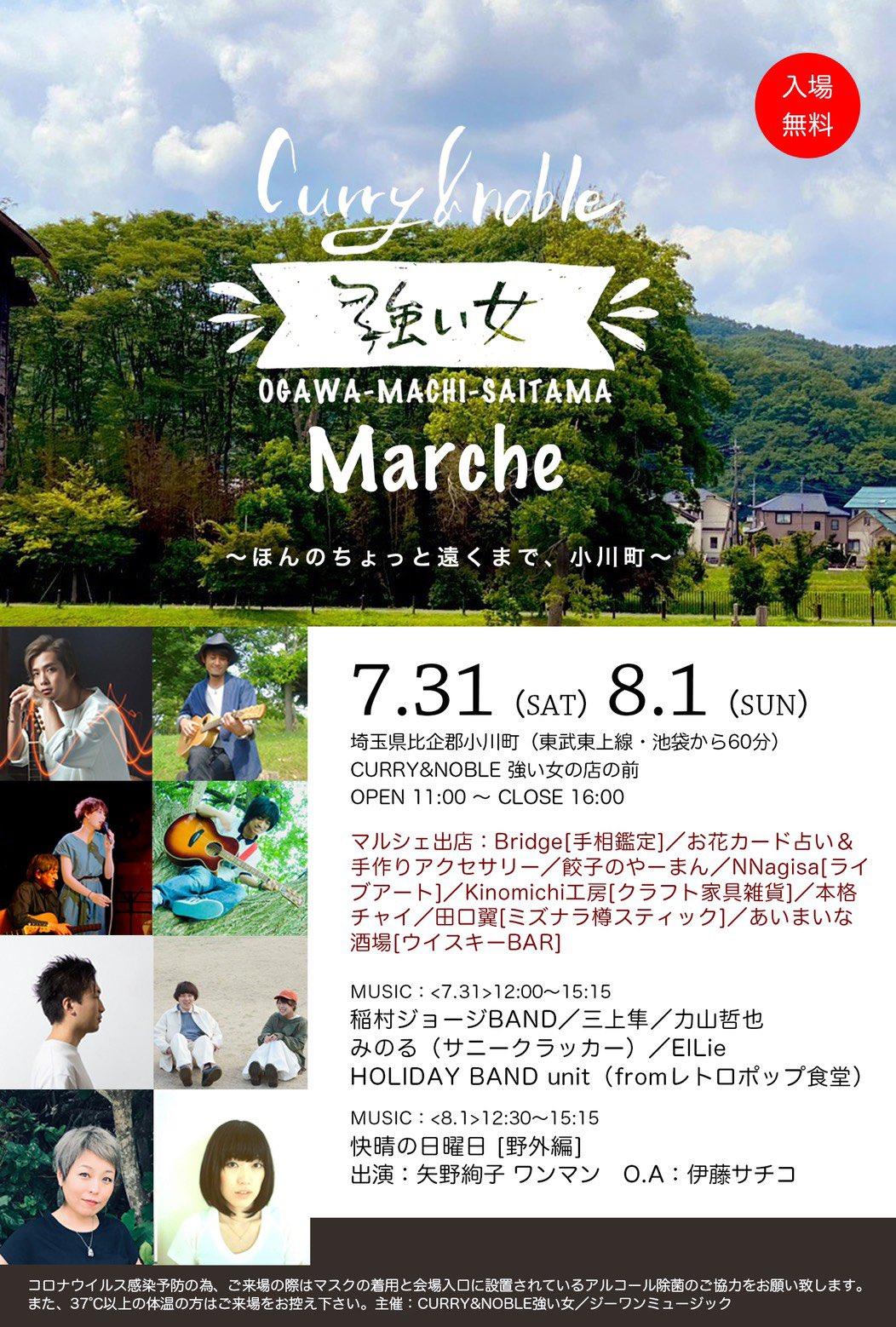 Curry&noble 強い女 OGAWA-MACHI-SAITAMA Marche