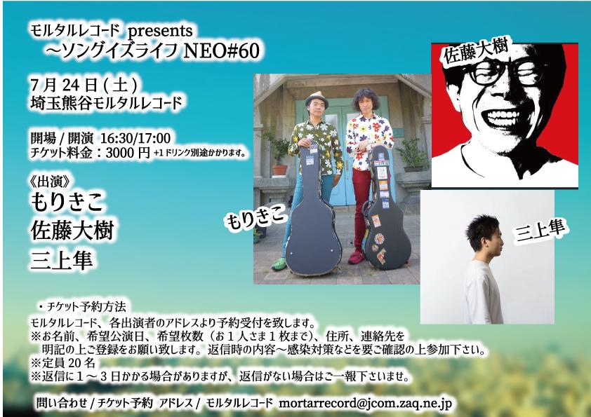 モルタルレコード presents~ソングイズライフNEO#60
