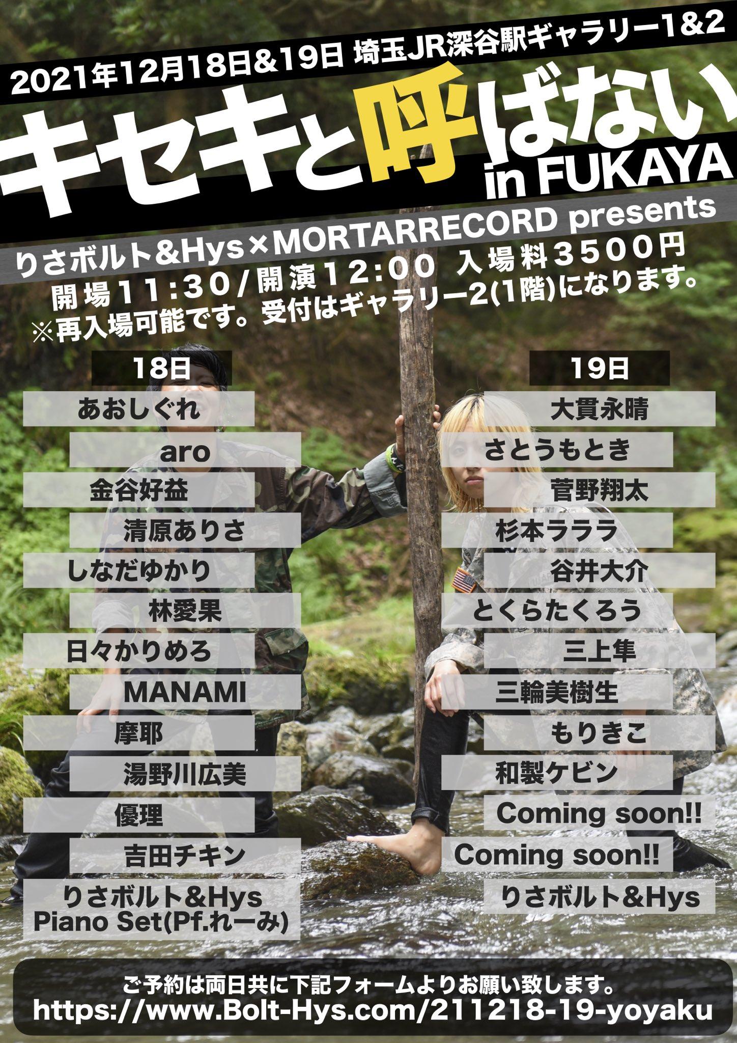 りさボルト&Hys×MORTAR RECORD presents 「キセキと呼ばない IN FUKAYA」